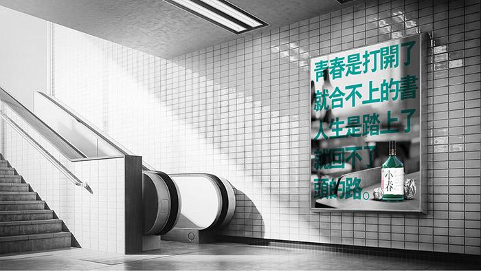 Xiaochun Liquor8