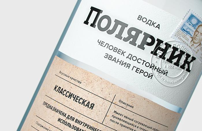 vodka-polarnik3