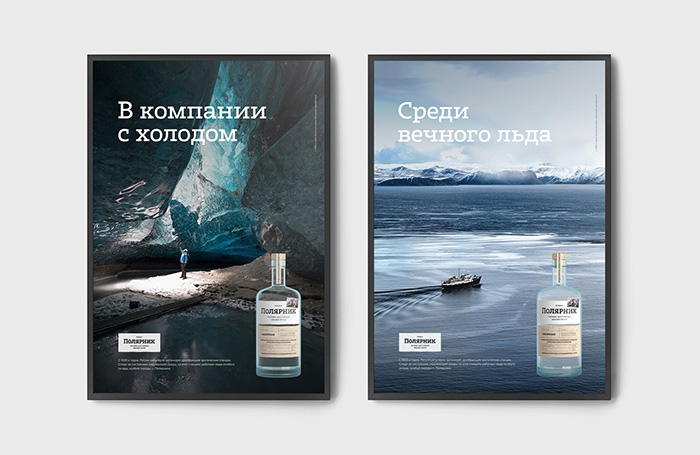 vodka-polarnik8